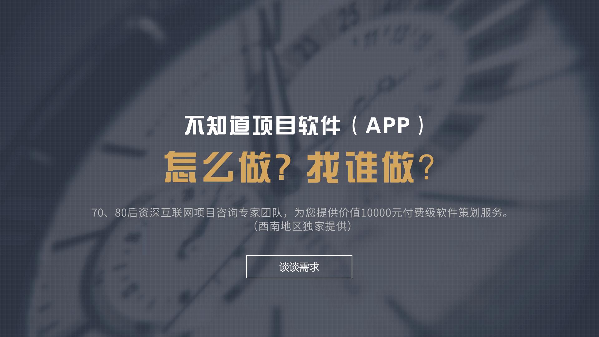 成都APP开发公司APP咨询未来久